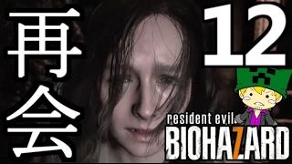 【ホラー実況#12】遂にミアと再会!そして絶望の始まり~BIOHAZARD7~【show】