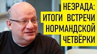 Итоги встречи Нормандской четверки. Дмитрий Джангиров