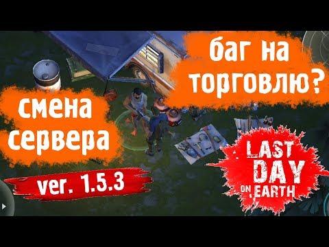 LAST DAY ON EARTH - ЕСТЬ ЛИ БАГ С ТОРГОВЦЕМ? СМЕНА СЕРВЕРА