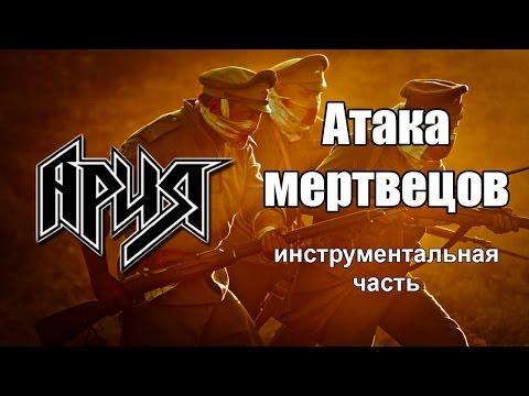 Скачать Ария - Ангелы неба (Инструментальная версия) (Через Все Времена 2014) радио версия