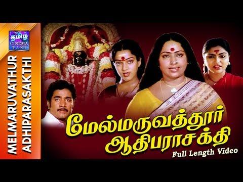 Melmaruvathur Adhiparasakthi   Full Movie   மேல்மருவத்தூர் ஆதிபராசக்தி