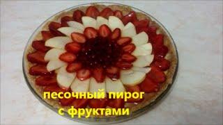 Украшаем десертВкусный простой песочный пирог Рецепт теста Летний десерт