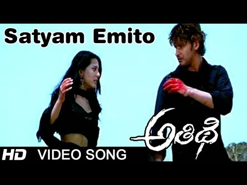 Satyam Emito Full Video Song || Athidi Movie || Mahesh Babu || Amrita Rao