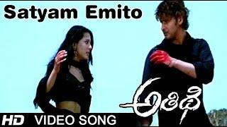 Satyam Emito Full Video Song || Athidi Movie || Mahesh Babu || Amrita Rao