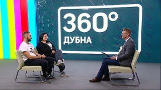 ИНТЕРВЬЮ 360° Дубна 12.10.2017