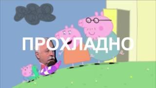 Свинка Пеппа | RYTP | Poop | Swaggy Пуппа 3