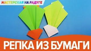 Репка из бумаги. Оригами для детей