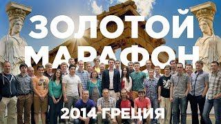 Золотой Марафон 2014 - Греция (о.Крит)(, 2015-05-21T08:41:26.000Z)