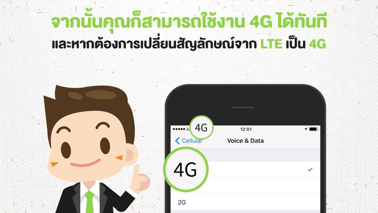 การตั้งค่ามือถือสำหรับ iOS เพื่อใช้งาน 4G