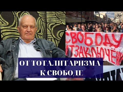 От тоталитаризма к свободе / Юрий Вдовин