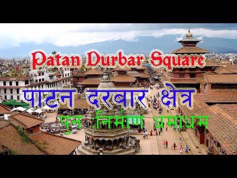 Patan Durbar Square    पाटन दरबार क्षेत्र