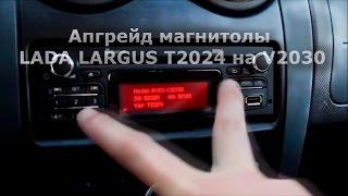 Прошивка магнитолы LADA Largus (версия прошивки T2024 на V2030)
