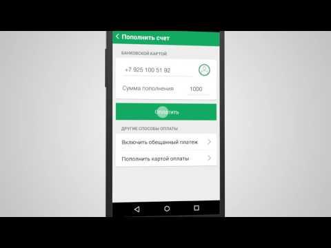 Личный кабинет «МегаФон» для Android