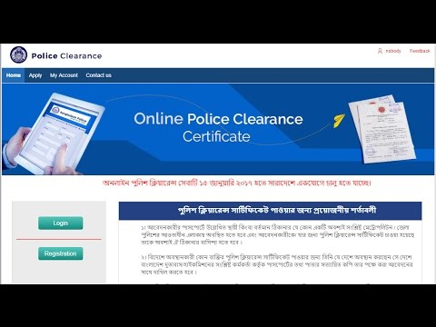 How to apply for Online Police Clearance Certificate BD - Part1