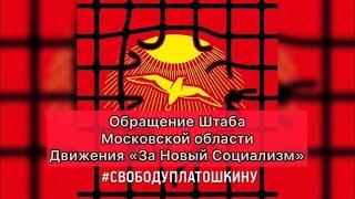 Обращение Штаба Московской области «За Новый Социализм» #свободуплатошкину