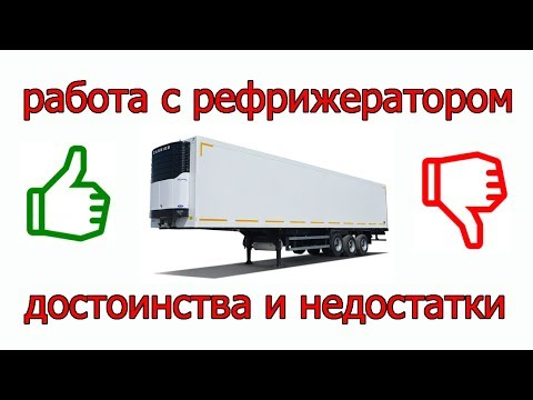 видео: Достоинства и недостатки работы с рефрижератором / №68