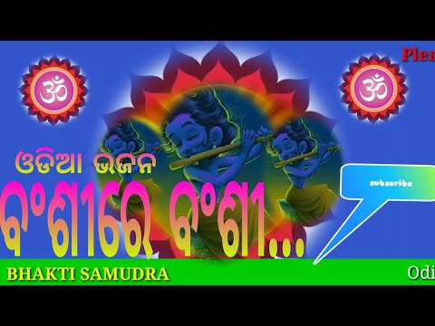 Odia Requested bhajan song Bansire Bansi Tu
