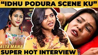 """Alya Manasa Entering Bigg Boss as 17th Contestant""- Shalu Shamu Shocking Statement 