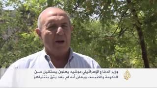 استقالة وزير الدفاع الإسرائيلي موشيه يعلون