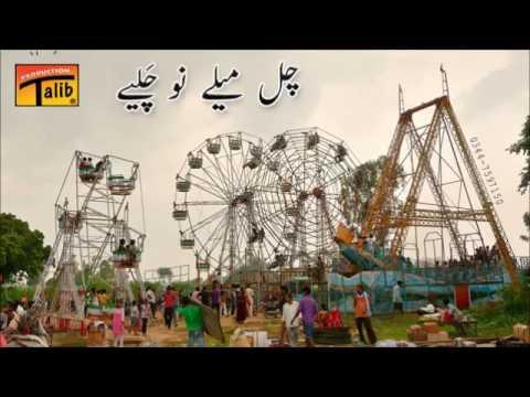 Talib Hussain Dard    Chal Mele Nu Chaliye (Jog)