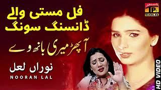 Aa Phar Meri Banh Ve   Nooran Lal   Hits Song   TP Gold