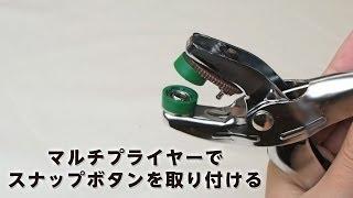 「マルチプライヤー」×「スナップボタン」【株式会社KAWAGUCHI】