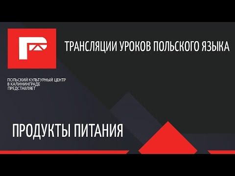 Урок польского языка (продукты питания)