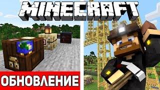 ОБНОВЛЕНИЕ МАЙНКРАФТА, НОВЫЕ БЛОКИ И ФОНАРЬ - СНАПШОТ 18w46a Minecraft 1.14