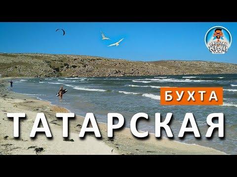 Крым. Казантип. Татарская