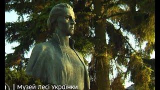 Інспектор Фреймут. Музей Лесі Українки - село Колодяжне