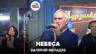 Валерий Меладзе - Небеса (LIVE @ Авторадио)