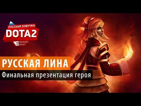 видео: dota 2: Финальная презентация русской Лины