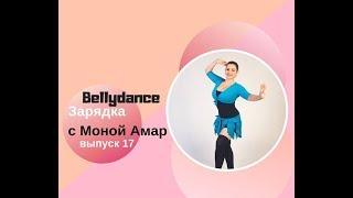 Уроки Восточного Танца: Bellydance зарядка, выпуск 17
