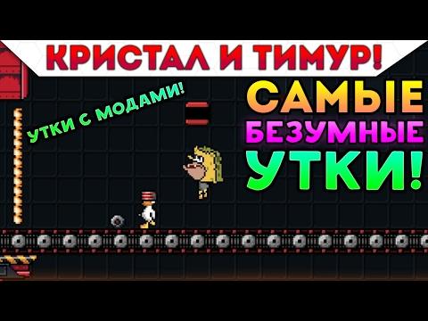 САМЫЕ БЕЗУМНЫЕ УТКИ! УТКИ С МОДАМИ! - Duck Game