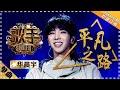 华晨宇《平凡之路》 -单曲纯享《歌手2018》第11期 Singer 2018【歌手官方频道】