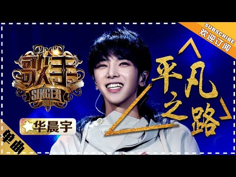 """hua-chenyu《平凡之路》ordinary-path-""""singer-2018""""-episode-11【singer-official-channel】"""