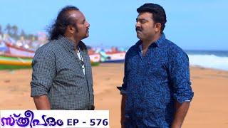 Sthreepadam   Episode 576 - 19 June 2019   Mazhavil Manorama