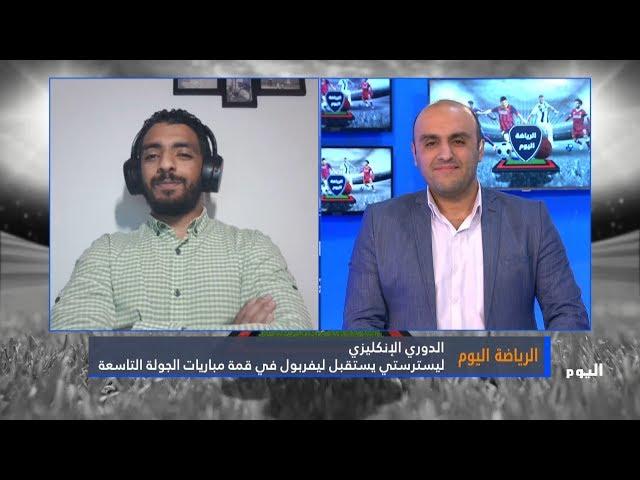 مناقشة مباريات الجولة التاسعة عشر للدوري الإنكليزي والجولة العاشرة للدوري السوري