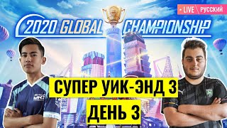 [RU] PMGC 2020 League | Qualcomm | PUBG MOBILE Global Championship | Супер Уик-энд 3 День 3