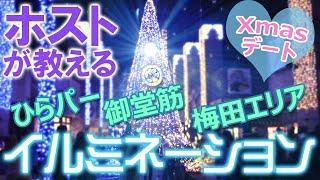 【ホストが教える】Xmasに行くべき大阪イルミネーション☆/第一弾