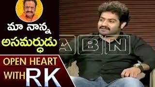 Jr NTR Praises his Father Hari Krishna | Open Heart With RK | ABN Telugu