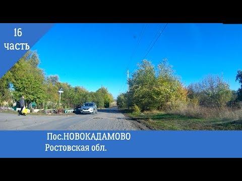 ПОСЁЛОК НОВОКАДАМОВО (Ростовская обл.)/16 часть/ВОЯЖ -ЗВЕРЕВО -ШАХТЫ -2019