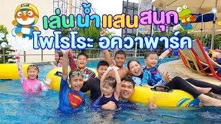 น้องเกรซน้องกายเล่นน้ำแสนสนุกที่ Pororo Aqua Park | Central Plaza Bangna