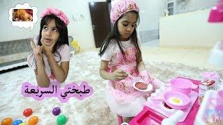 لعبة المطبخ - لعبة مسلية وممتعه -العاب اطفال