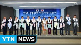 韓日 기업인들, 무역갈등 해소 방안 논의 / YTN