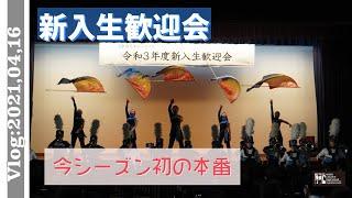 【Vlog:2021.04.16】新入生歓迎会で今シーズン初演奏♪