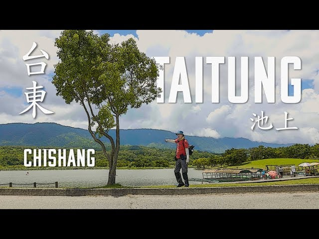 Fun in CHISHANG, Taitung County (台東縣池上好玩)