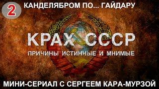 КРАХ СССР Вып. 2 Канделябром по... Гайдару
