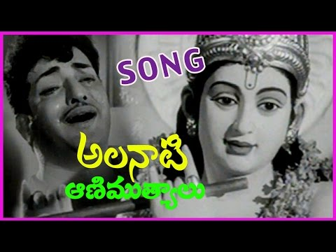 Ra Ra Krishnayya Song || Ramu Telugu Old Classical Hit Song - NTR Old Classics