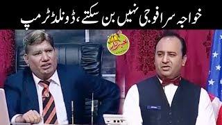 Khawasara Fauji Nahi Bun Sakaty - Nasir chinyoti As Donald Trump - Khabardar with Aftab Iqbal